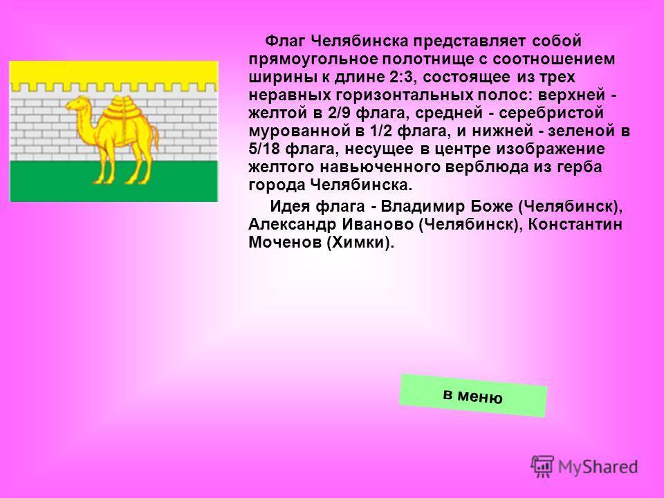 Герб уездного Челябинска был многоцветным, и каждый цвет также являлся символом. Желто-золотой цвет верблюда свидетельствовал о богатстве, бело- серебряный цвет поля (фона) герба означал доброту и спокойствие, зеленый цвет травы под ногами животных -
