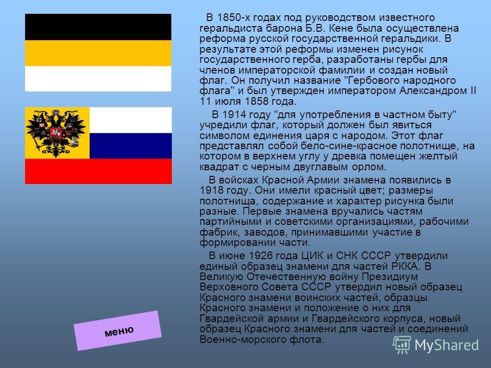 При закладке первого русского корабля в Дединове на Оке в 1667 году, в царствование Алексея Михайловича, для его флагов была затребована белая, синяя и красная ткань. Тем самым белый, синий, красный устанавливаются царским указом как государственные