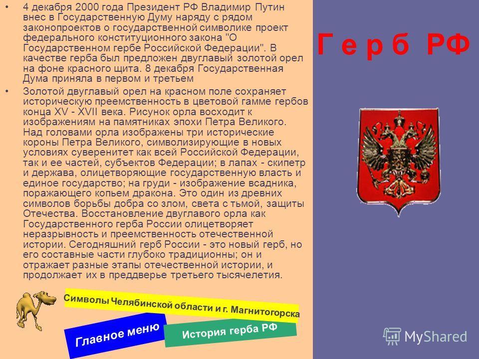 В 1850-х годах под руководством известного геральдиста барона Б.В. Кене была осуществлена реформа русской государственной геральдики. В результате этой реформы изменен рисунок государственного герба, разработаны гербы для членов императорской фамилии