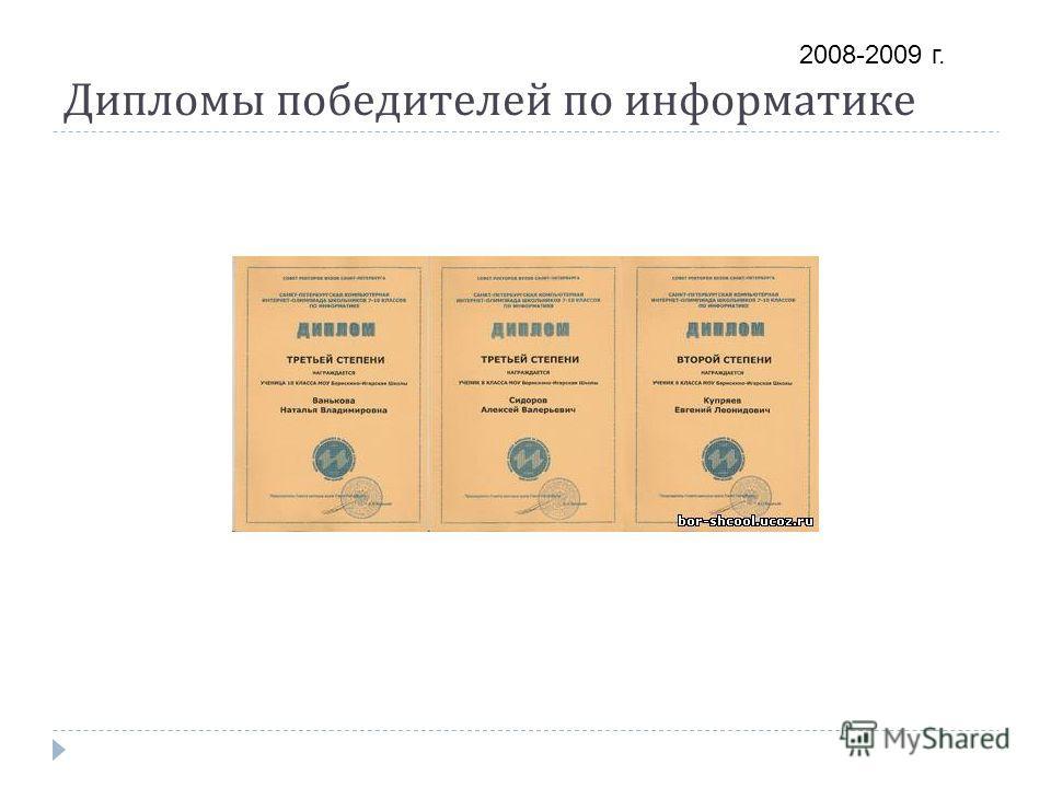 Дипломы победителей по информатике 2008-2009 г.