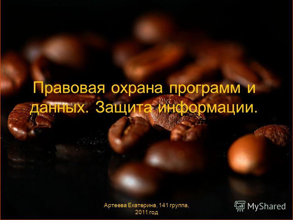 Правовая охрана программ и данных. Защита информации. Артеева Екатерина, 141 группа, 2011 год