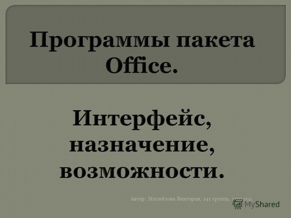 Автор: Михайлова Виктория, 141 группа, 2011 год