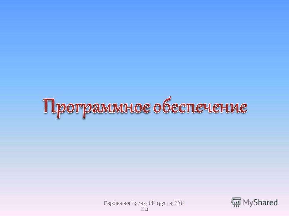 Парфенова Ирина, 141 группа, 2011 год