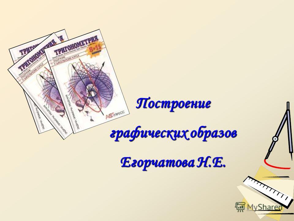 Построение графических образов Егорчатова Н.Е.