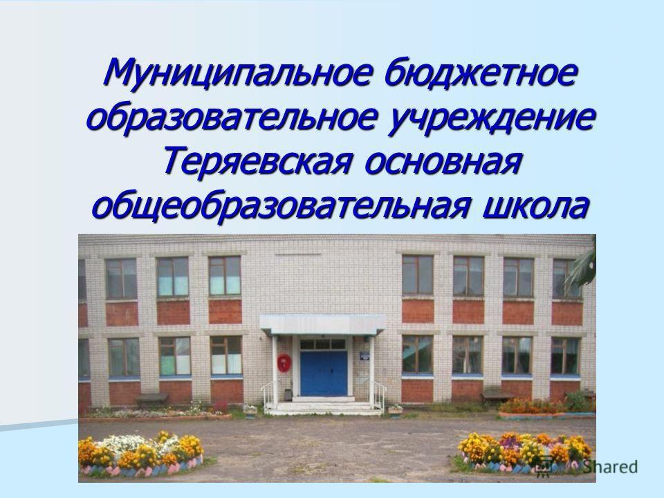 Муниципальное бюджетное образовательное учреждение Теряевская основная общеобразовательная школа