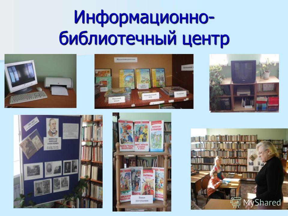 Информационно- библиотечный центр
