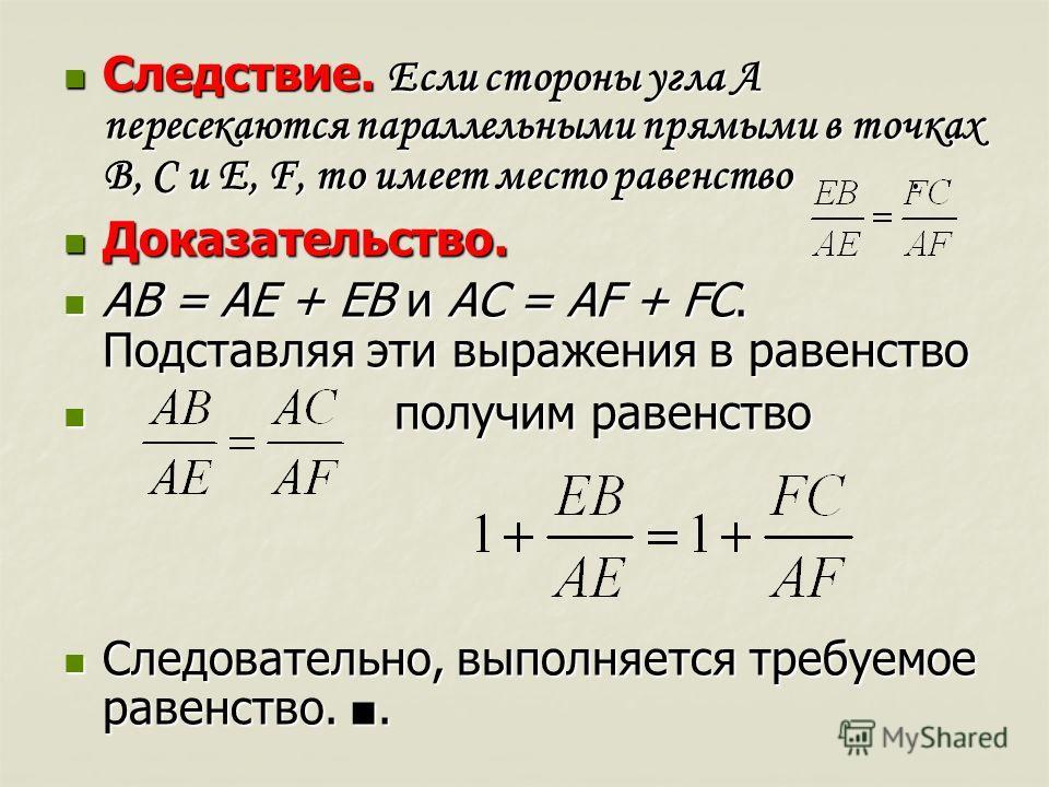 Следствие. Если стороны угла А пересекаются параллельными прямыми в точках В, С и E, F, то имеет место равенство. Следствие. Если стороны угла А пересекаются параллельными прямыми в точках В, С и E, F, то имеет место равенство. Доказательство. Доказа