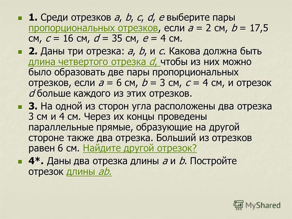 1. Среди отрезков a, b, c, d, e выберите пары пропорциональных отрезков, если а = 2 см, b = 17,5 см, с = 16 см, d = 35 см, е = 4 см. 1. Среди отрезков a, b, c, d, e выберите пары пропорциональных отрезков, если а = 2 см, b = 17,5 см, с = 16 см, d = 3
