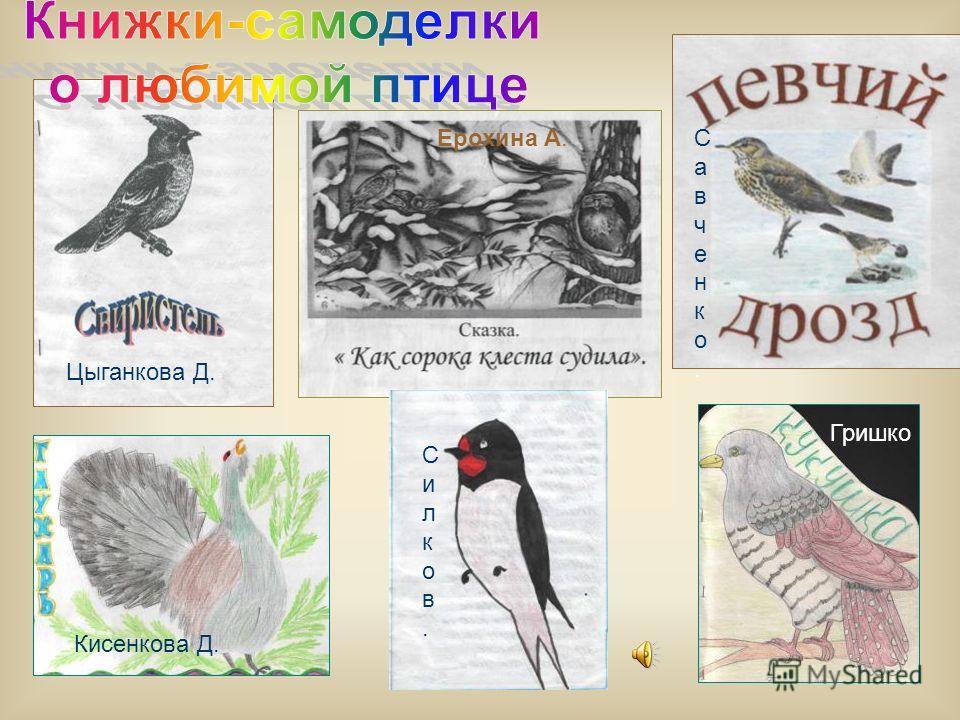 Новиков А. Трошина Ю. Ермолова К. Каничев Е. Пучков А.