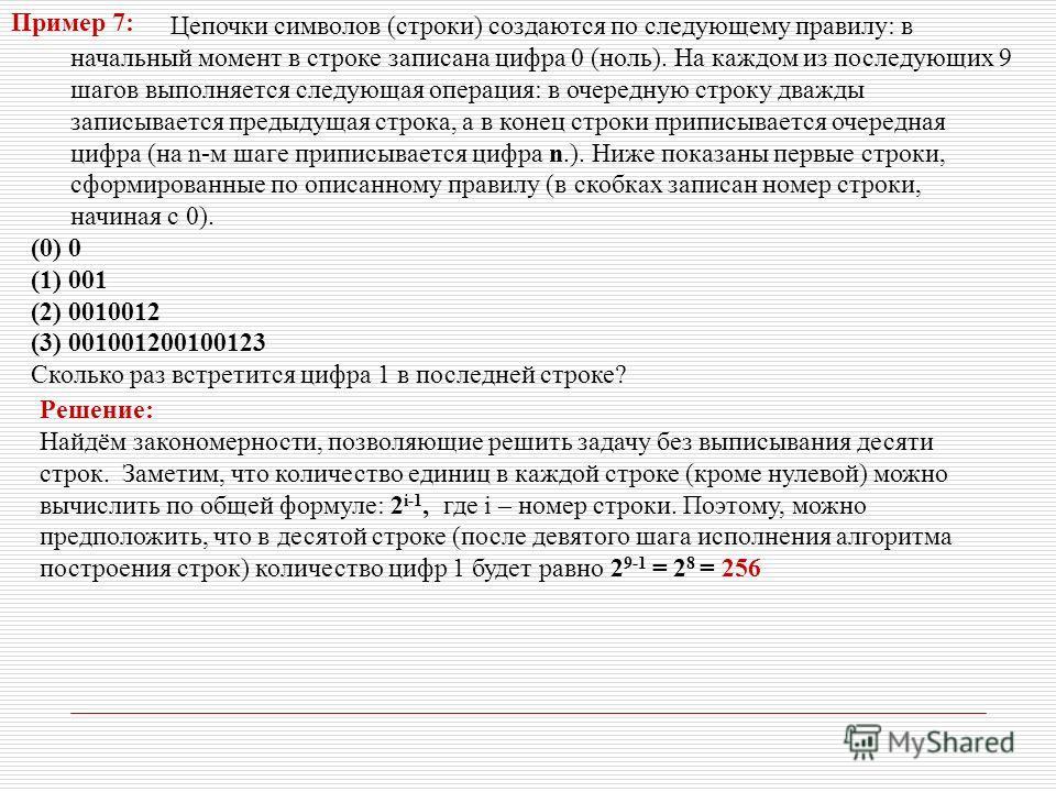 Цепочки символов (строки) создаются по следующему правилу: в начальный момент в строке записана цифра 0 (ноль). На каждом из последующих 9 шагов выполняется следующая операция: в очередную строку дважды записывается предыдущая строка, а в конец строк