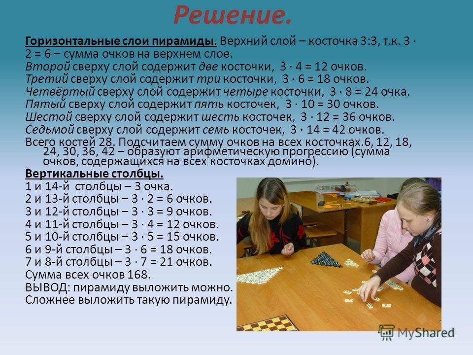 Решение. Горизонтальные слои пирамиды. Верхний слой – косточка 3:3, т.к. 3 2 = 6 – сумма очков на верхнем слое. Второй сверху слой содержит две косточки, 3 4 = 12 очков. Третий сверху слой содержит три косточки, 3 6 = 18 очков. Четвёртый сверху слой