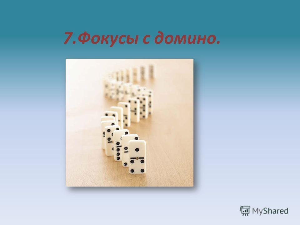 7.Фокусы с домино.