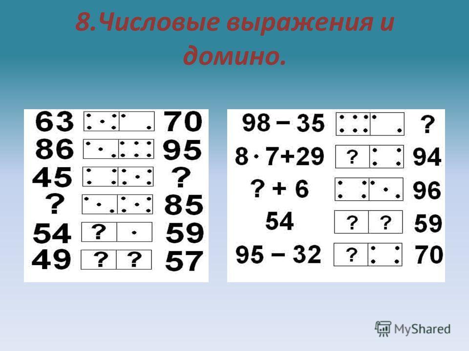 8.Числовые выражения и домино.