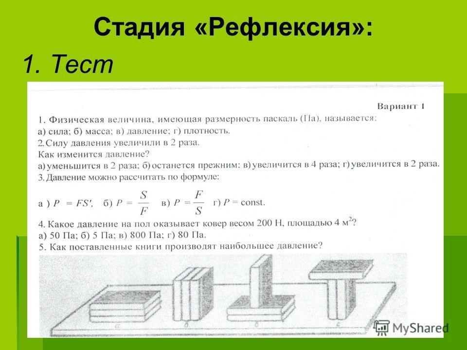 Стадия «Рефлексия»: 1. Тест