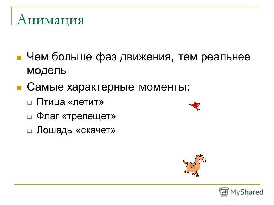 Анимация Чем больше фаз движения, тем реальнее модель Самые характерные моменты: Птица «летит» Флаг «трепещет» Лошадь «скачет»