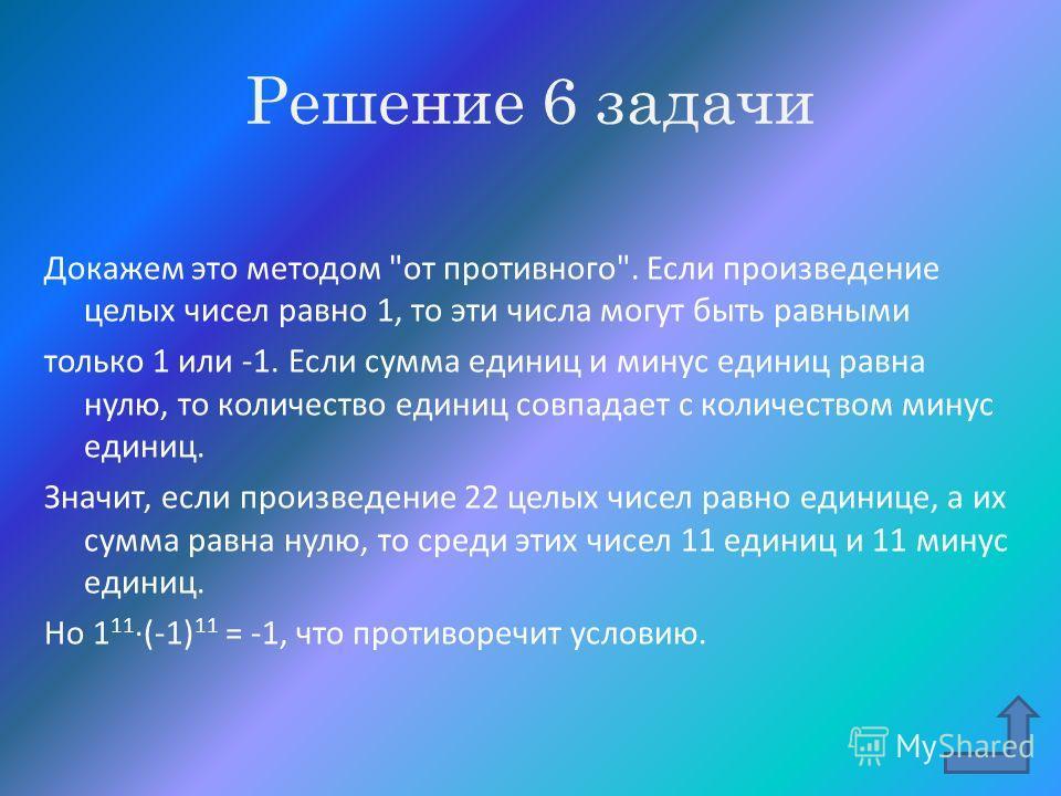 Решение 6 задачи Докажем это методом