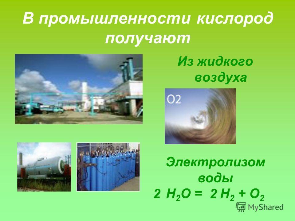 В промышленности кислород получают Из жидкого воздуха Электролизом воды Н 2 О = Н 2 + О 2 22