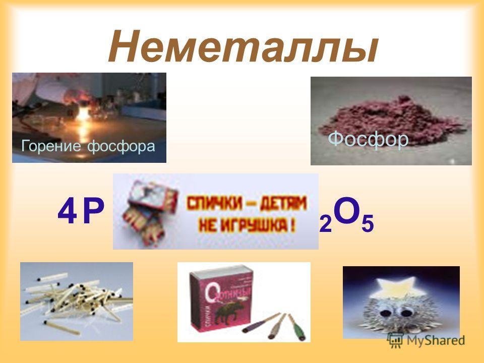 P + O 2 P 2 O 5 Неметаллы Фосфор Горение фосфора 4 52