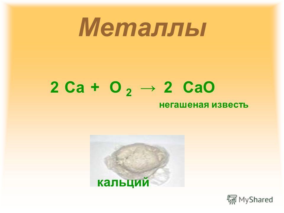 Металлы Са+О 2 СаО22 негашеная известь кальций