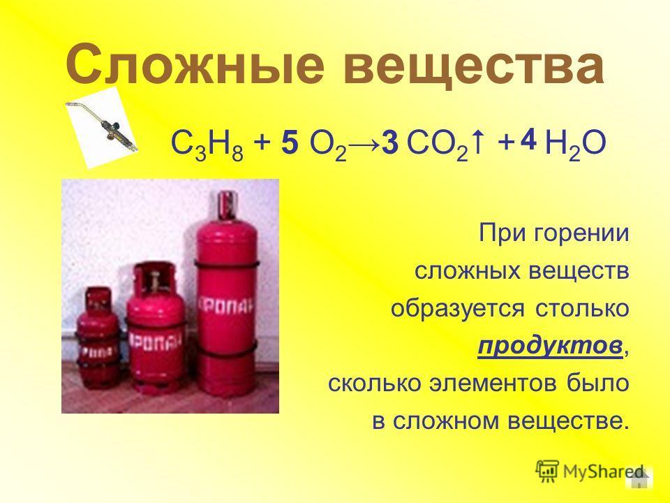 Сложные вещества С 3 Н 8 + О 2 СО 2 + Н 2 О При горении сложных веществ образуется столько продуктов, сколько элементов было в сложном веществе. 4 35
