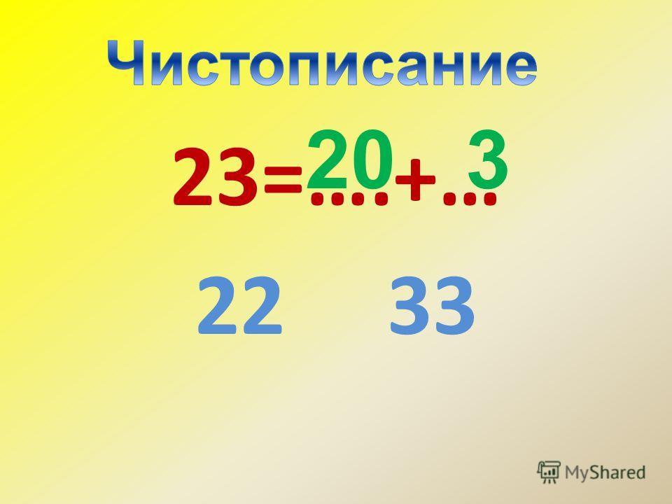 23=….+… 22 33 20 3