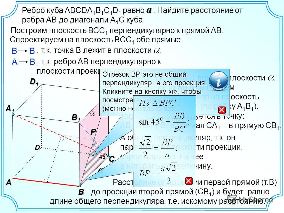 Расстояние от проекции первой прямой (т.В) до проекции второй прямой (СВ 1 ) и будет равно длине общего перпендикуляра, т.е. искомому расстоянию. Ребро куба ABCDA 1 B 1 C 1 D 1 равно. Найдите расстояние от ребра АВ до диагонали А 1 С куба. D С1С1С1С1