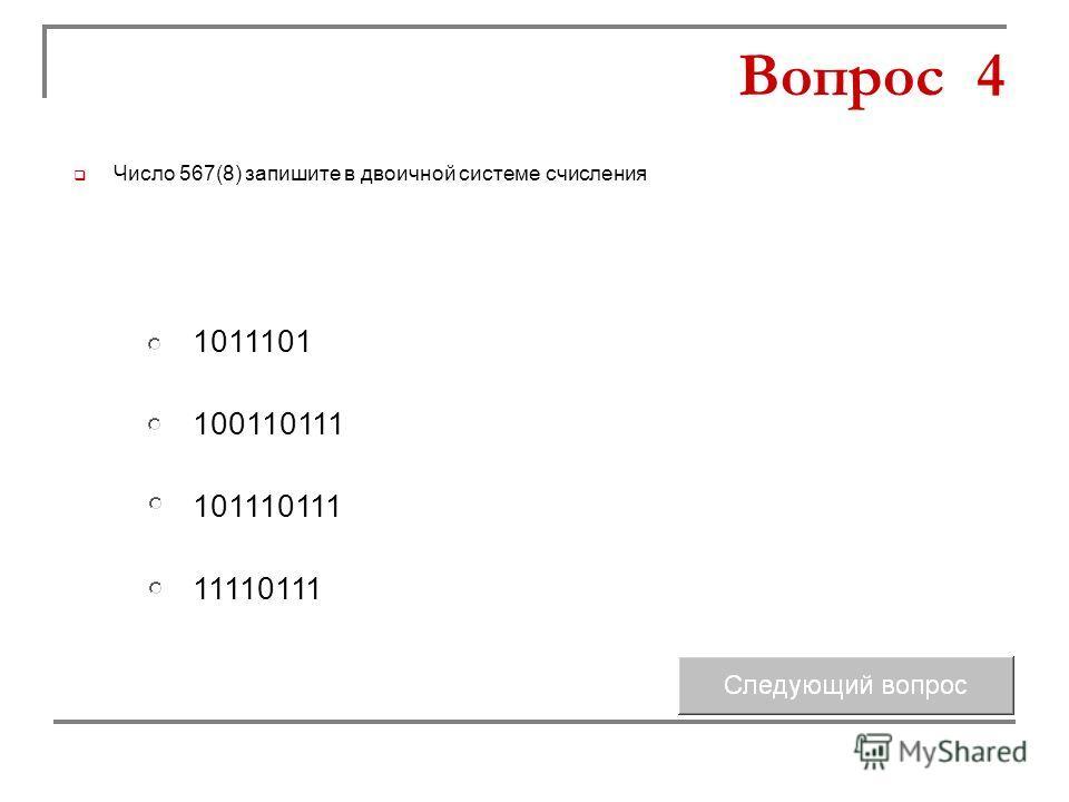 100110111 101110111 1011101 11110111 Вопрос 4 Число 567(8) запишите в двоичной системе счисления