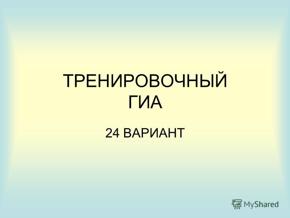 ТРЕНИРОВОЧНЫЙ ГИА 24 ВАРИАНТ