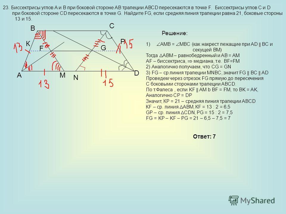 23. Биссектрисы углов А и В при боковой стороне АВ трапеции АВСD пересекаются в точке F. Биссектрисы углов С и D при боковой стороне СD пересекаются в точке G. Найдите FG, если средняя линия трапеции равна 21, боковые стороны 13 и 15. A B C D G N Реш