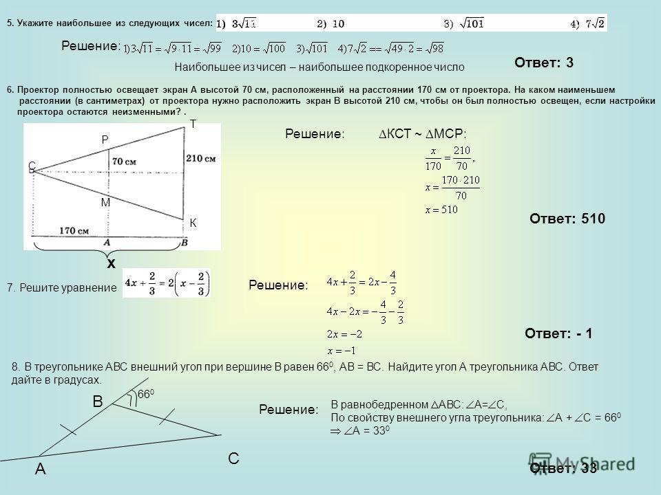 5. Укажите наибольшее из следующих чисел: Решение: Ответ: 3 Наибольшее из чисел – наибольшее подкоренное число 6. Проектор полностью освещает экран А высотой 70 см, расположенный на расстоянии 170 см от проектора. На каком наименьшем расстоянии (в са