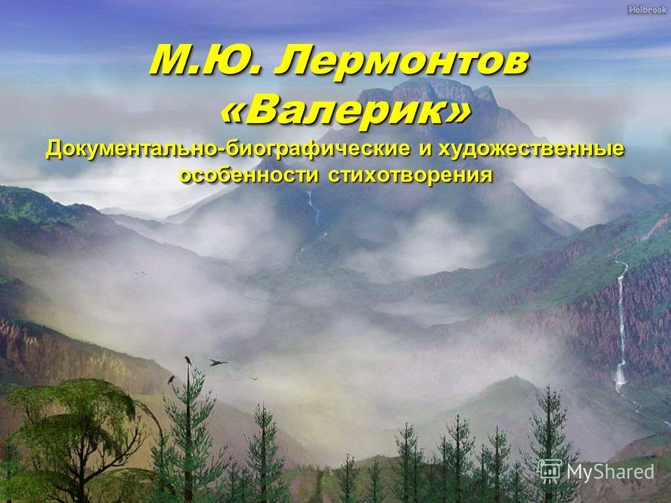 М.Ю. Лермонтов «Валерик» Документально - биографические и художественные особенности стихотворения