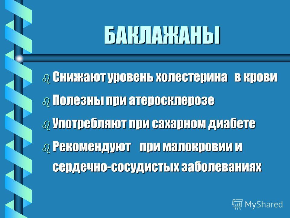 БАКЛАЖАНЫ b Белки b Витамины С, В1 b Каротин b Калий b Железо
