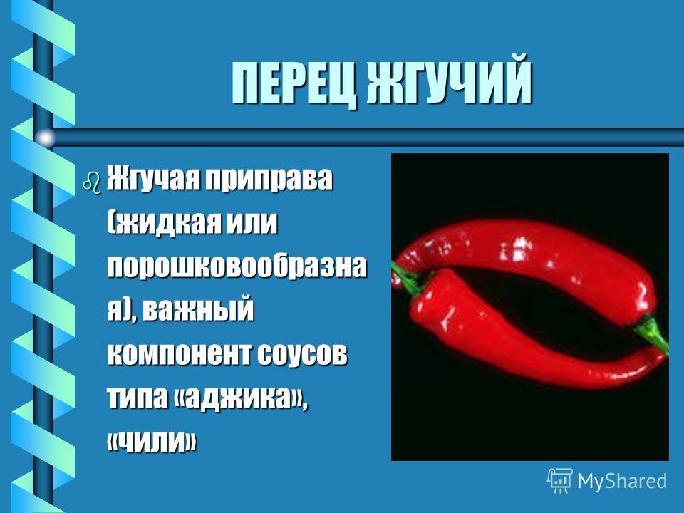 ПЕРЕЦ СЛАДКИЙ b Содержат большое количество витамина С до 300 мг на 100 г сырой массы плодов (больше, чем любые другие овощи) b Каротин - в красных плодах