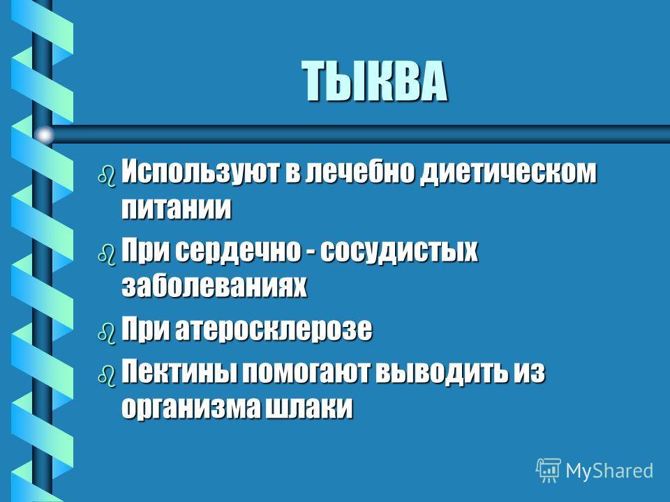 ТЫКВА b Витамины С, В1, В2, Р Р b Калий b Железо b Пектины b Углеводы