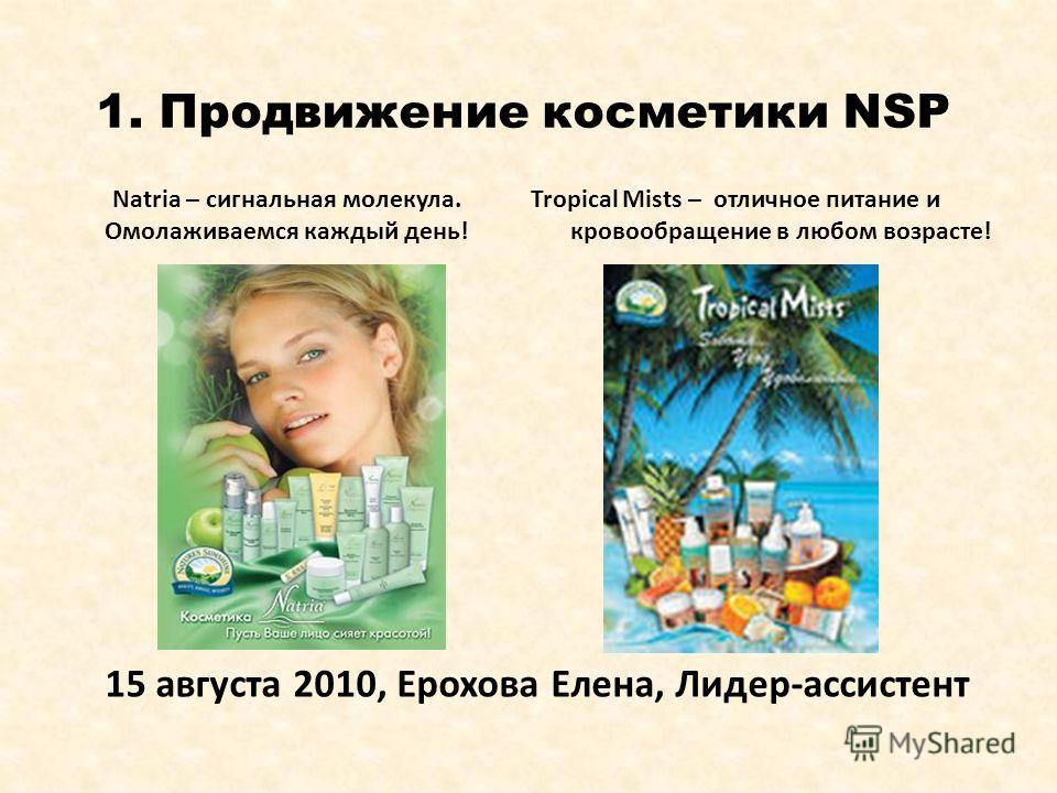 1. Продвижение косметики NSP 15 августа 2010, Ерохова Елена, Лидер-ассистент Natria – сигнальная молекула. Омолаживаемся каждый день! Tropical Mists – отличное питание и кровообращение в любом возрасте!
