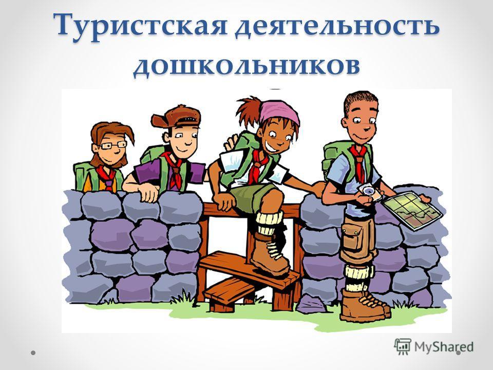 Туристская деятельность дошкольников