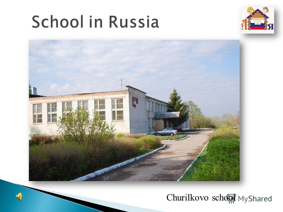 Churilkovo school