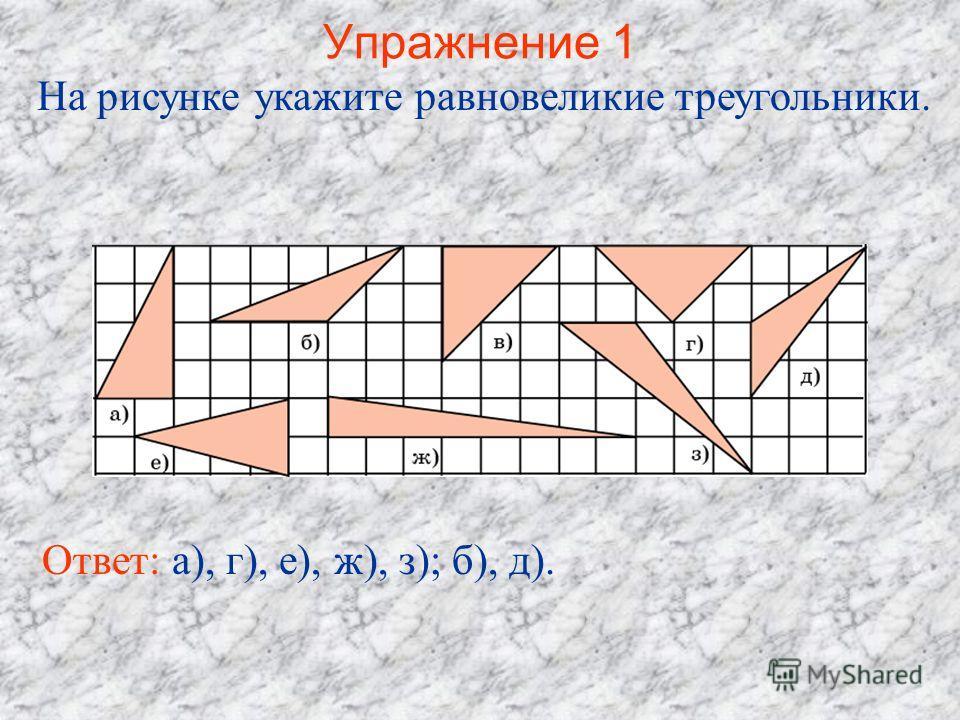 Упражнение 1 На рисунке укажите равновеликие треугольники. Ответ: а), г), е), ж), з); б), д).