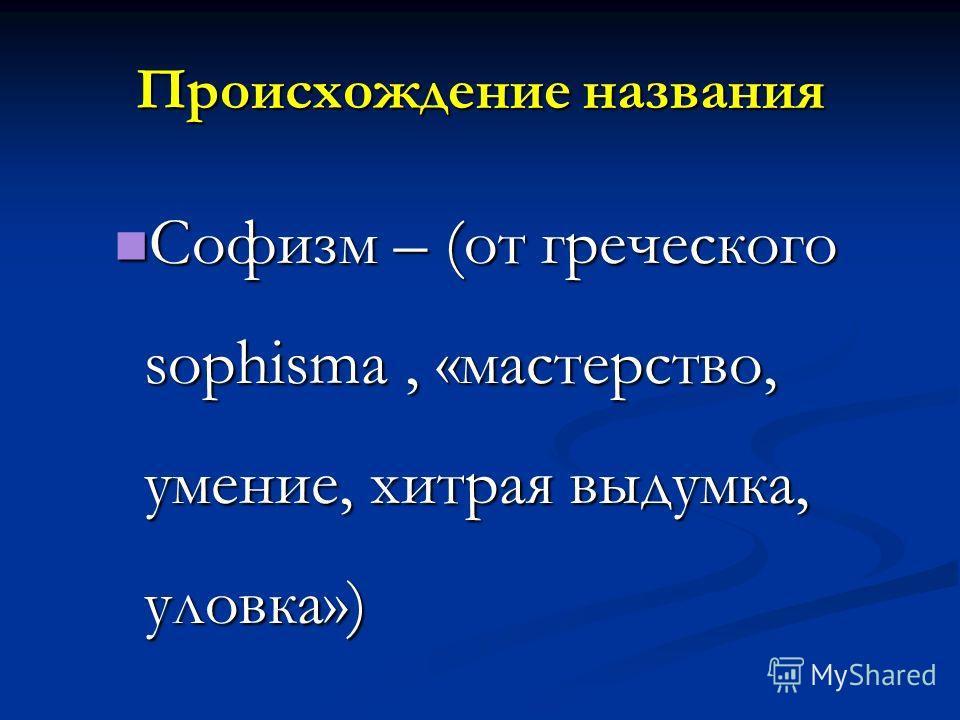 Происхождение названия Софизм – (от греческого sophisma, «мастерство, умение, хитрая выдумка, уловка») Софизм – (от греческого sophisma, «мастерство, умение, хитрая выдумка, уловка»)