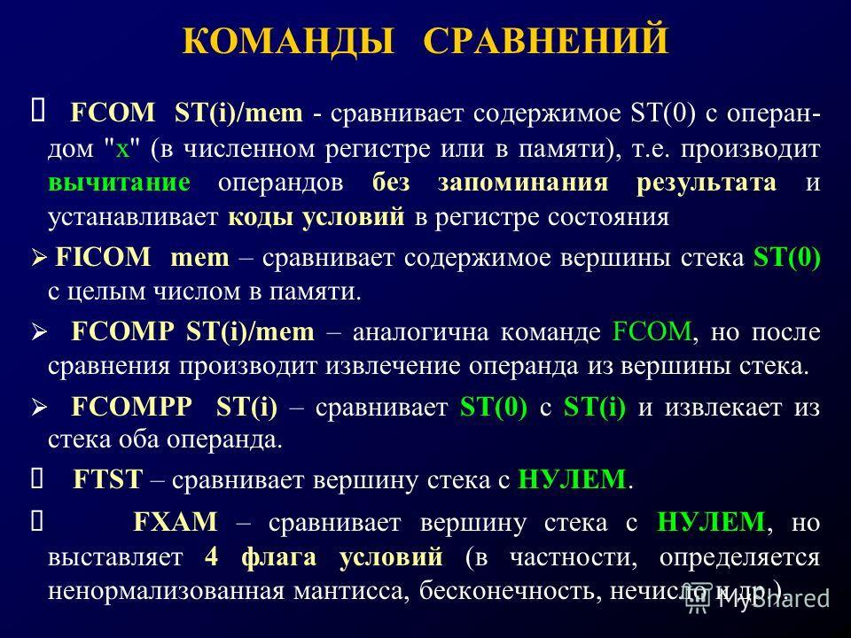 КОМАНДЫ СРАВНЕНИЙ FCOM ST(i)/mem - сравнивает содержимое ST(0) с операн- дом