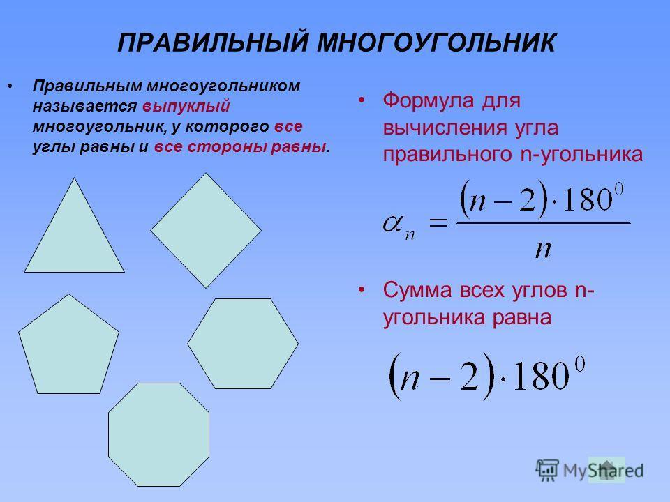 Презентации 2 класс многоугольники углы истомина