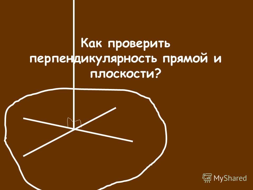 Как проверить перпендикулярность прямой и плоскости?
