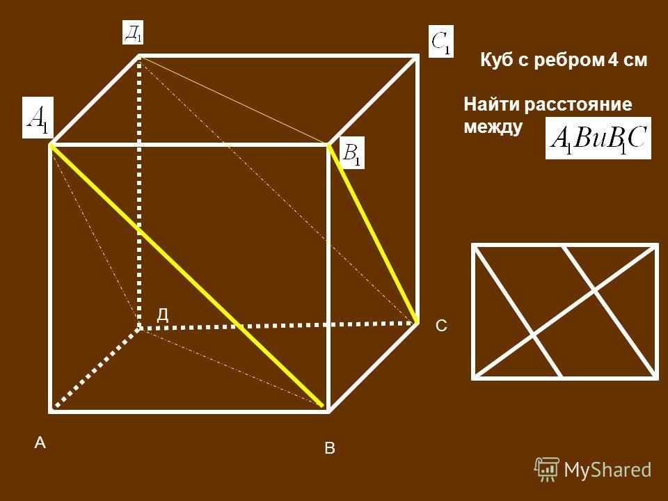 А В С Д Куб с ребром 4 см Найти расстояние между