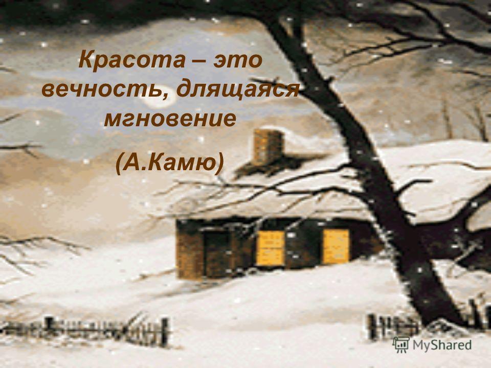 Красота – это вечность, длящаяся мгновение (А.Камю)
