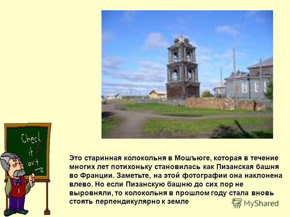 Это старинная колокольня в Мошъюге, которая в течение многих лет потихоньку становилась как Пизанская башня во Франции. Заметьте, на этой фотографии она наклонена влево. Но если Пизанскую башню до сих пор не выровняли, то колокольня в прошлом году ст