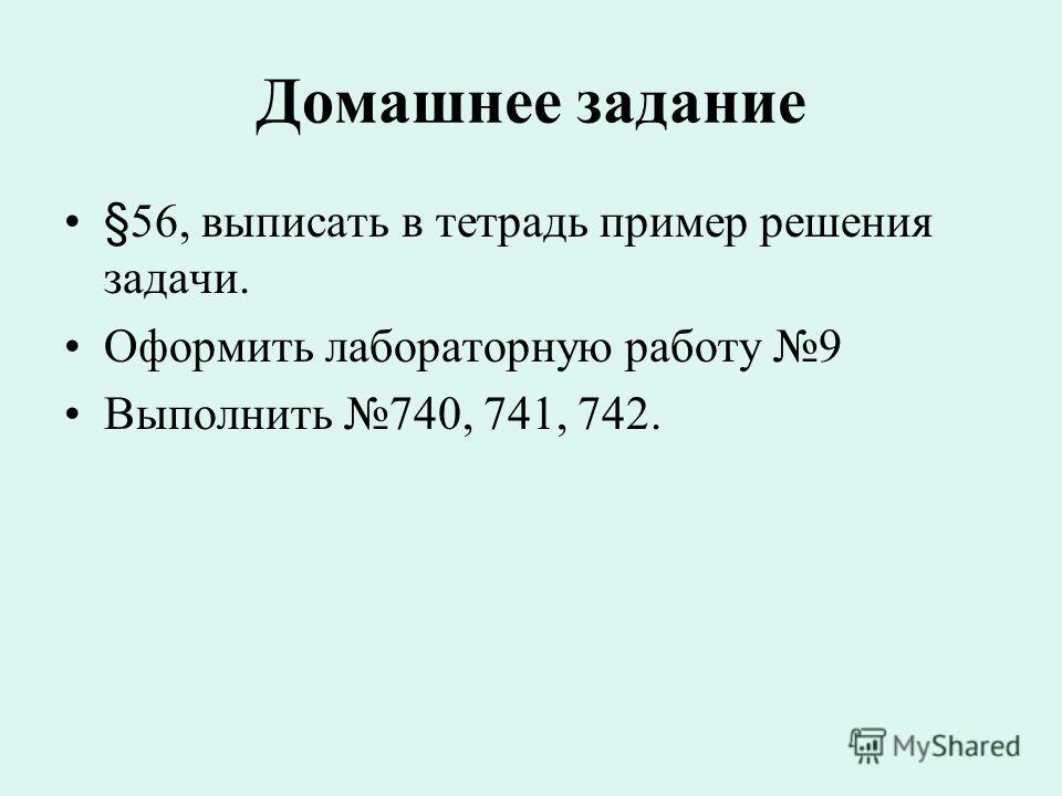 Домашнее задание §56, выписать в тетрадь пример решения задачи. Оформить лабораторную работу 9 Выполнить 740, 741, 742.