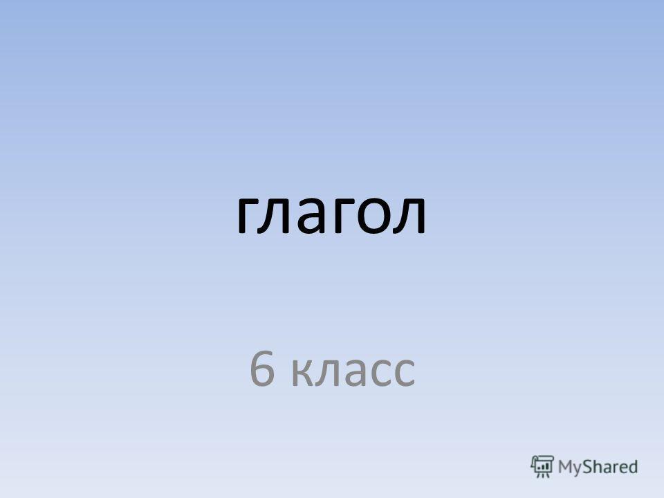глагол 6 класс