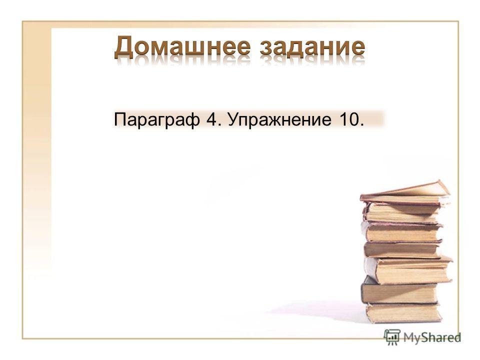 Параграф 4. Упражнение 10.