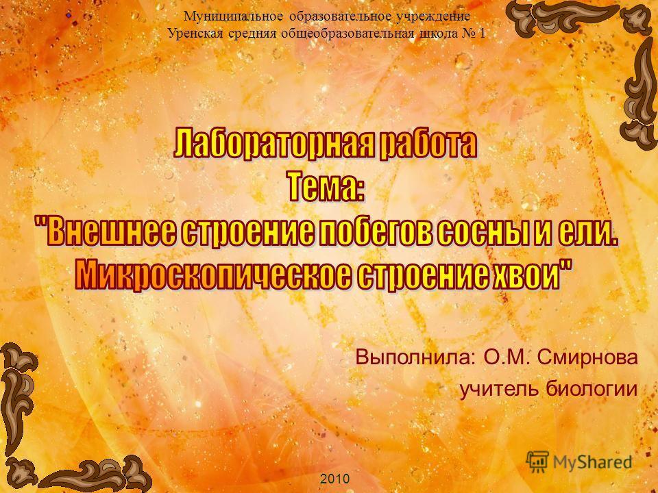 Выполнила: О.М. Смирнова учитель биологии Муниципальное образовательное учреждение Уренская средняя общеобразовательная школа 1 2010