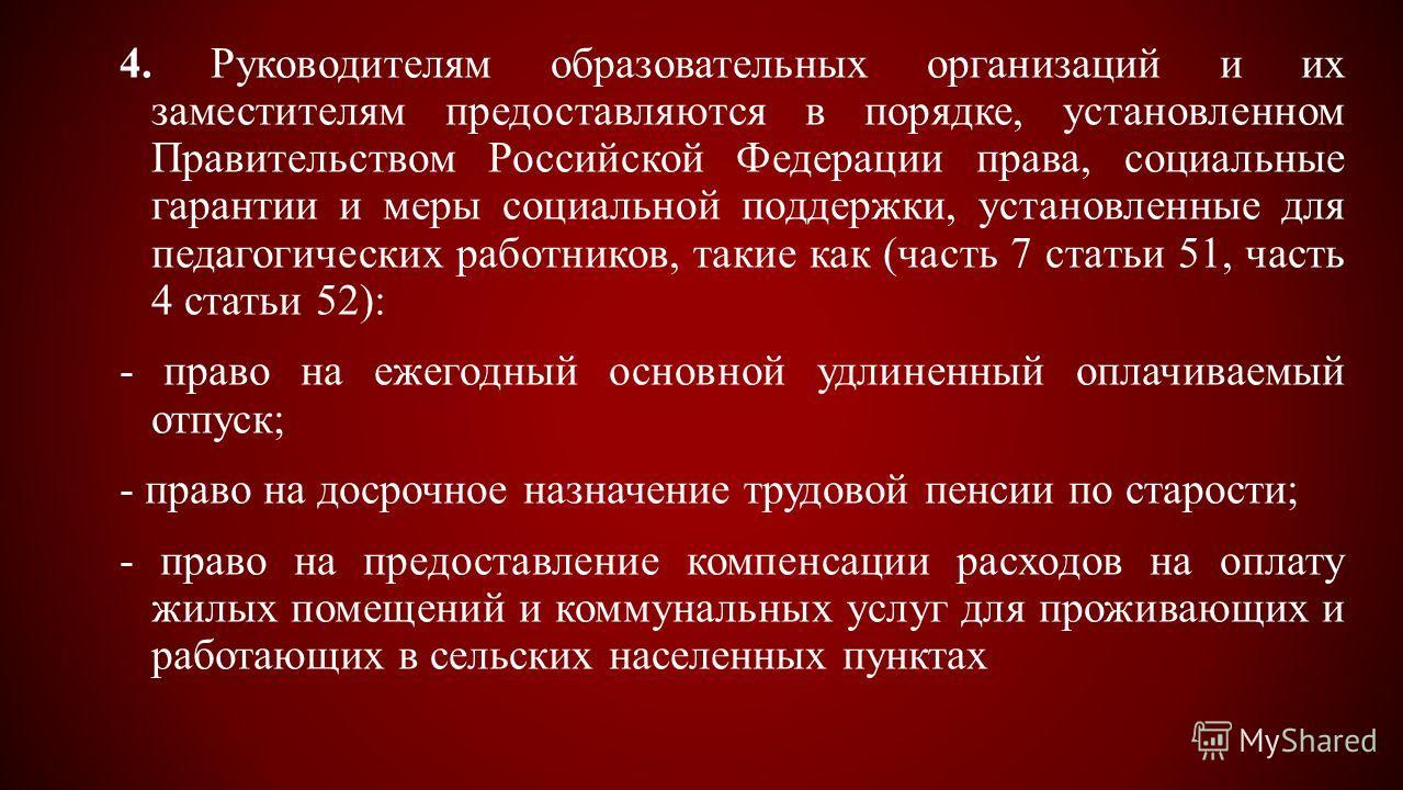 4. Руководителям образовательных организаций и их заместителям предоставляются в порядке, установленном Правительством Российской Федерации права, социальные гарантии и меры социальной поддержки, установленные для педагогических работников, такие как
